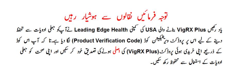 VigRX Plus Online Store